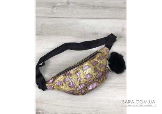 Женская сумка Бананка с пушком золотая с сиреневым змея WeLassie