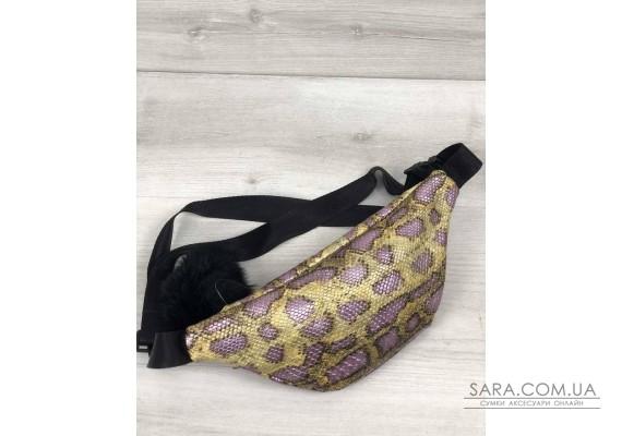 Жіноча сумка Бананка з пушком золота з бузковим змія WeLassie
