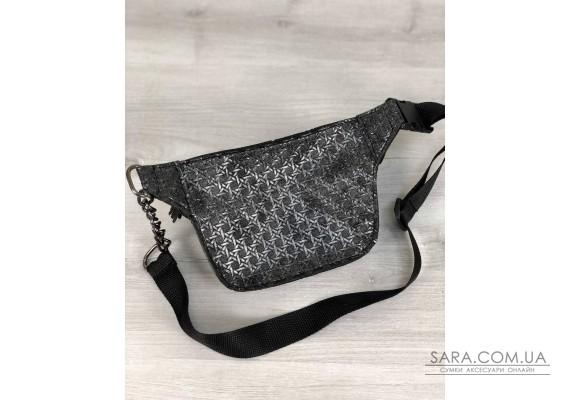 Стильна сумочка на пояс Елен срібло WeLassie