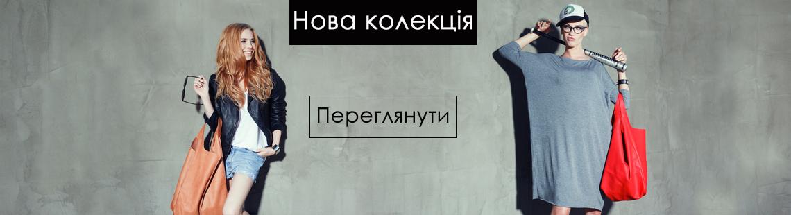 новинки на SARA.com.ua